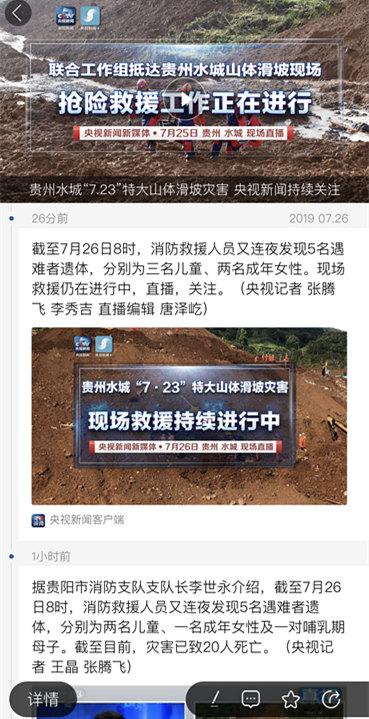 又搜救出5名遇难者遗体 贵州水城山体滑坡已致20死