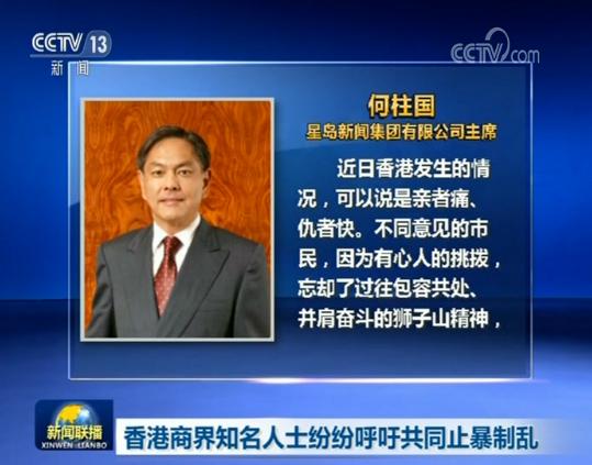 香港商界知名人士纷纷呼吁共同止暴制乱(图3)