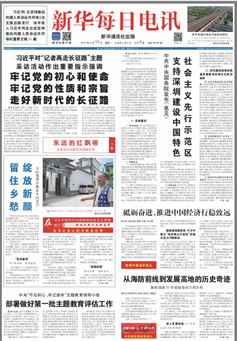 上图为2019年8月19日《新华每日电讯》头版截图。