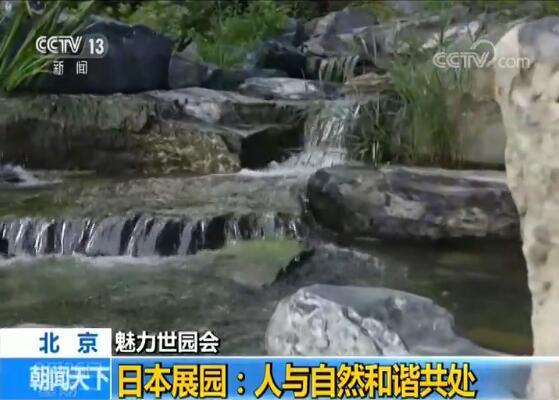 【魅力世园会】日本展园:人与自然和谐共处