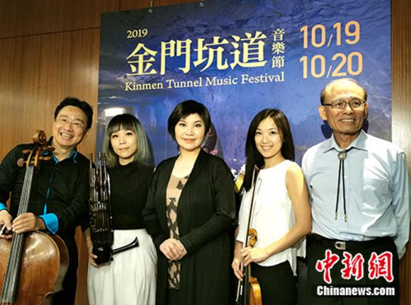 """8月26日,2019金门坑道音乐节记者会在台北举行。据介绍,此次音乐节将于10月19日、20日在金门翟山坑道内举行。知名歌仔戏表演艺术家唐美云(中)、次女高音歌唱家翁若珮、台湾新生代创意笙演奏家李俐锦(左二),以及""""弦外之音室内乐集""""艺术总监、大提琴家张正杰(左一)率团,将在两天内为观众奉献六个场次精彩演出。中新社记者 邢利宇 摄"""
