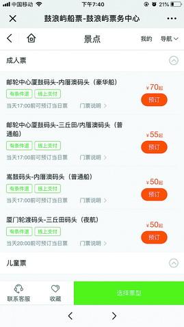 假冒售票网站(如图)上的票价比轮渡官方渠道要贵。(手机截图)