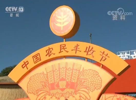 """农业农村部发布今年""""中国农民丰收节"""" 主题:我的丰收我的节"""
