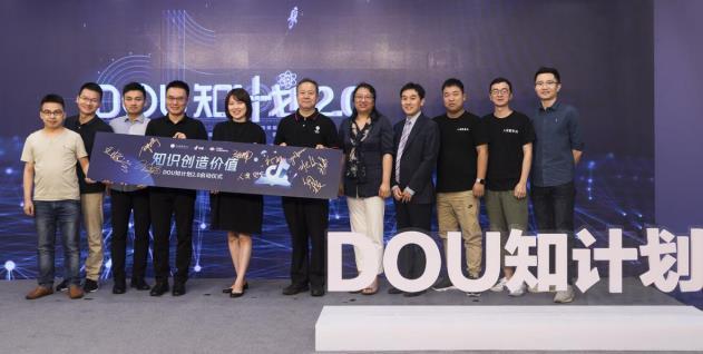 图注:DOU知计划2.0启动仪式