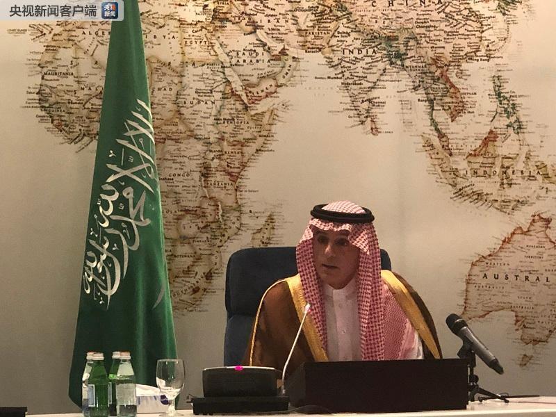 沙特方面称伊朗应为石油设施袭击事件负全责 伊方驳斥:毫无根据