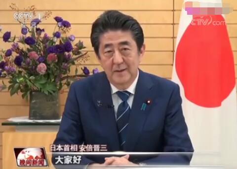 日本首相安倍晋三通过视频祝贺中华人民共和国成立70周年