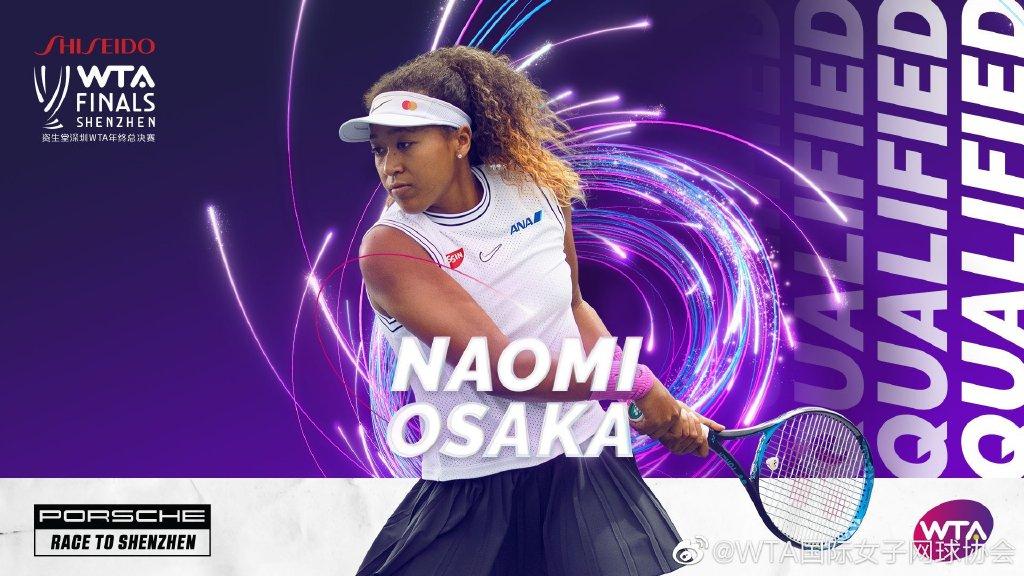 大坂直美入圍WTA年終總決賽