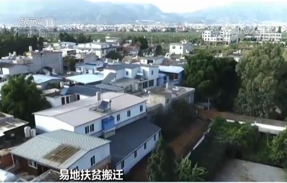 【易地扶贫搬迁建设取