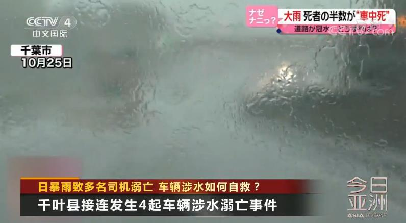 日本暴雨致多名司机溺亡 车辆涉水如何自救?