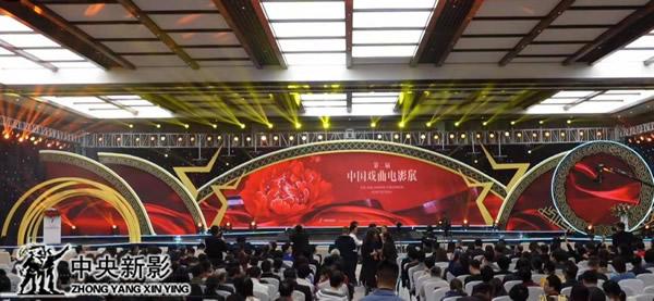第二屆中國戲曲電影展表彰盛典