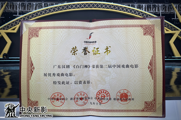 广东汉剧电影《白门柳》获奖证书