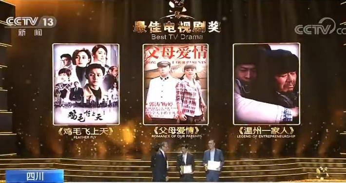 """首届""""金熊猫"""" 国际传播奖:视帝郭涛 视后殷桃"""