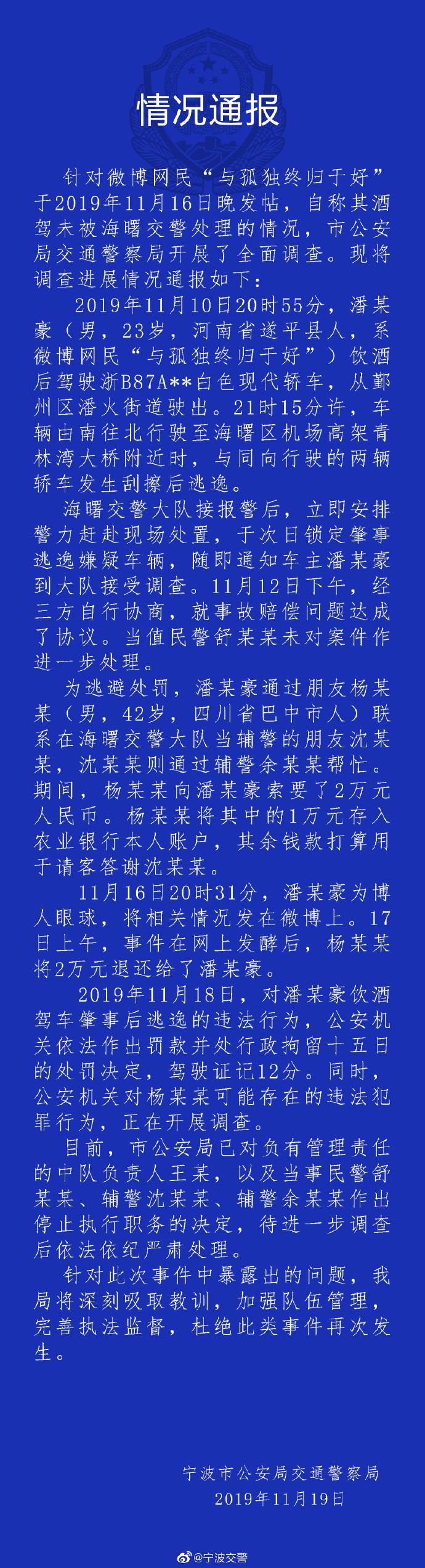 """男子炫耀""""酒驾托关系免罚""""被行拘"""