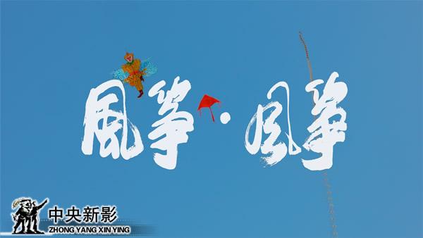 纪录片《风筝·风筝》