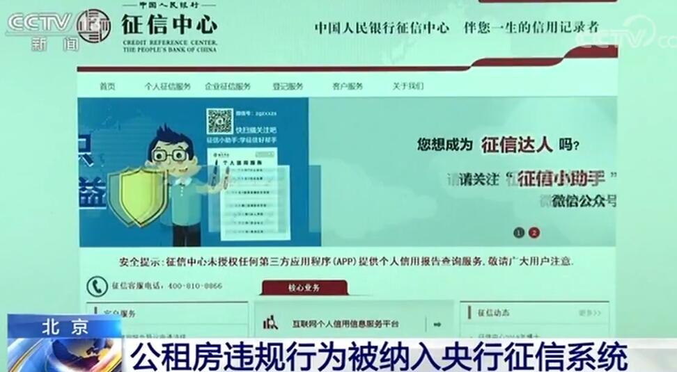 北京首次将公租房违规家庭信息纳入到金融体系征信平台