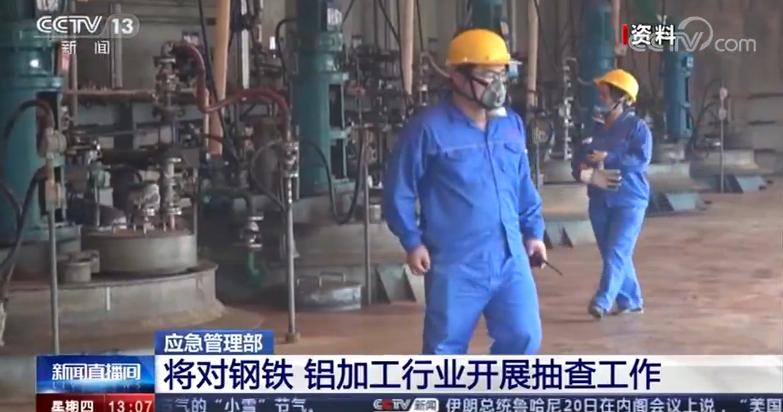 应急管理部将对钢铁、铝加工行业开展抽查工作