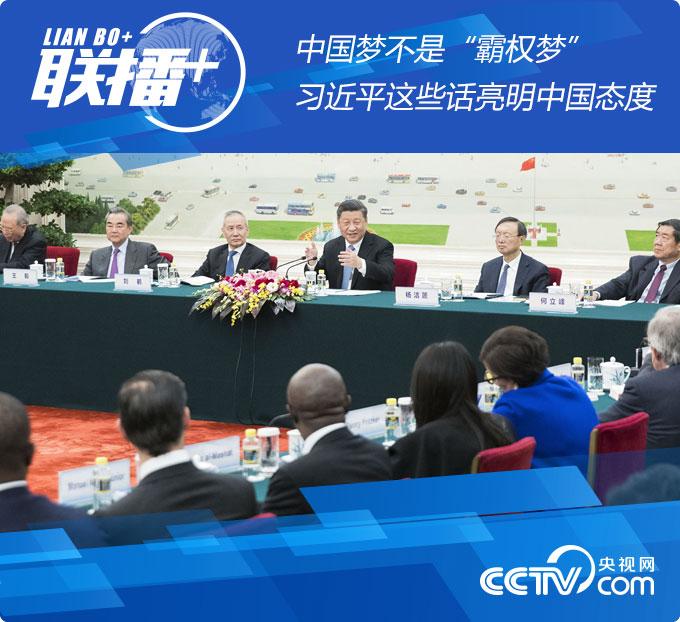 """習近平:中國夢不是""""霸權夢"""" 只是讓中國恢復應有的尊嚴和地位"""