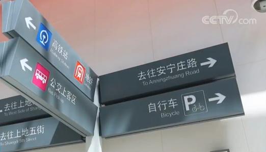 京冬奥会配套工程清河交通枢纽主体完工
