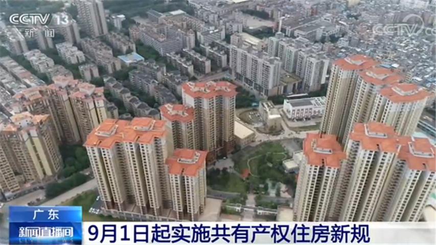 广东住建部发布新文件 9月1日起实施共有产权住房新规