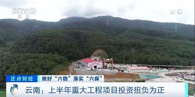 云南上半年重大工程项目投资扭负为正 回稳向好