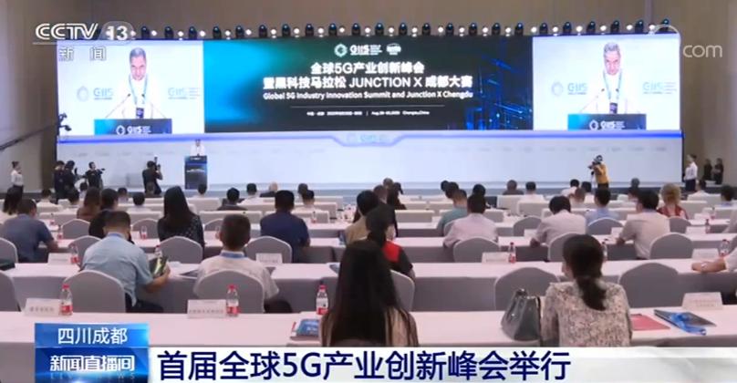四川成都:首届全球5G产业创新峰会举行