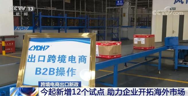 跨境电商出口新政 新增12个试点