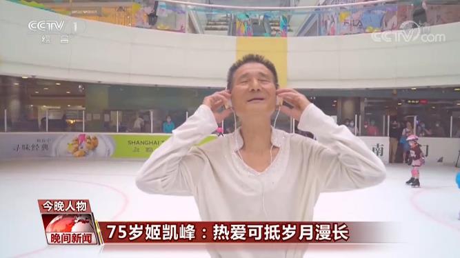 """75岁的老爷爷""""冰上起舞"""" 谁说花样滑冰只适合年轻人"""