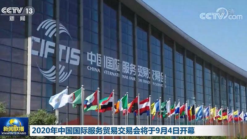2020年中国国际服务贸易交易会将于今日开幕