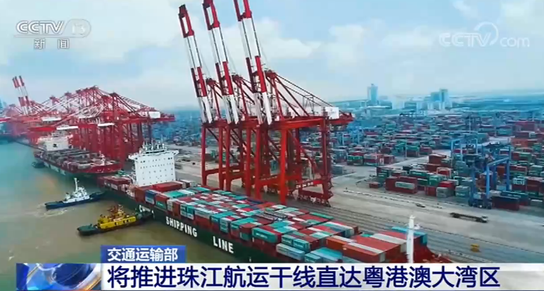 交通运输部发布 将推进珠江航运干线直达粤港澳大湾区