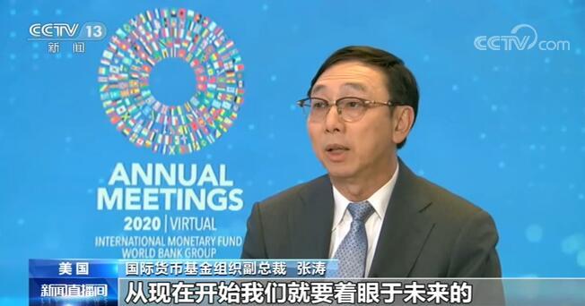 《【恒达注册地址】国际货币基金组织副总裁:聚焦全球高质量复苏中国作用积极》