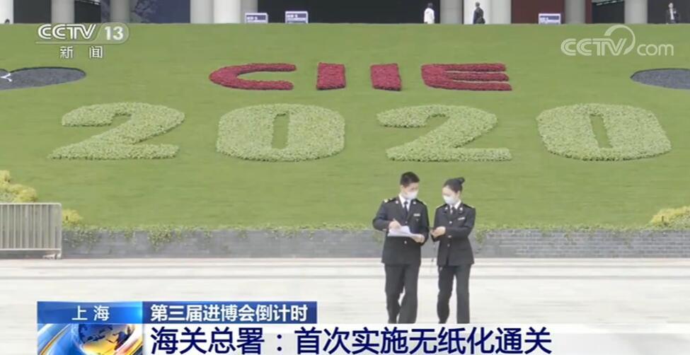 海关总署介绍:今年进博会展品首次实施无纸化通关
