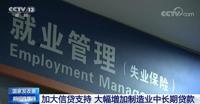 国家发展改革委:多项务实新举措激发民营企业活力
