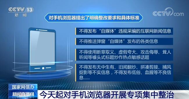 10月27日起网信办将对手机浏览器开展专项集中整治