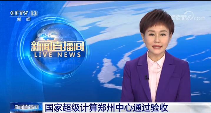 国家超级计算郑州中心通过验收 为国内第七家