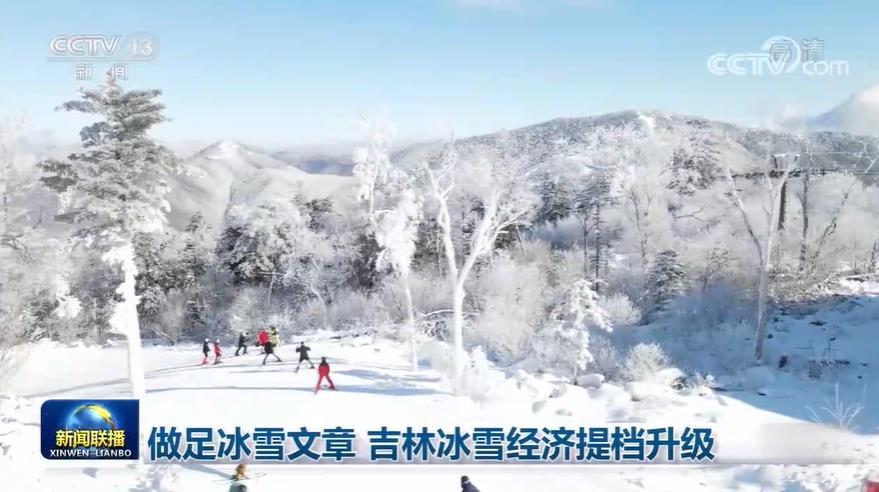 吉林省盤活寒地資源 加快推動冰雪經濟提檔升級