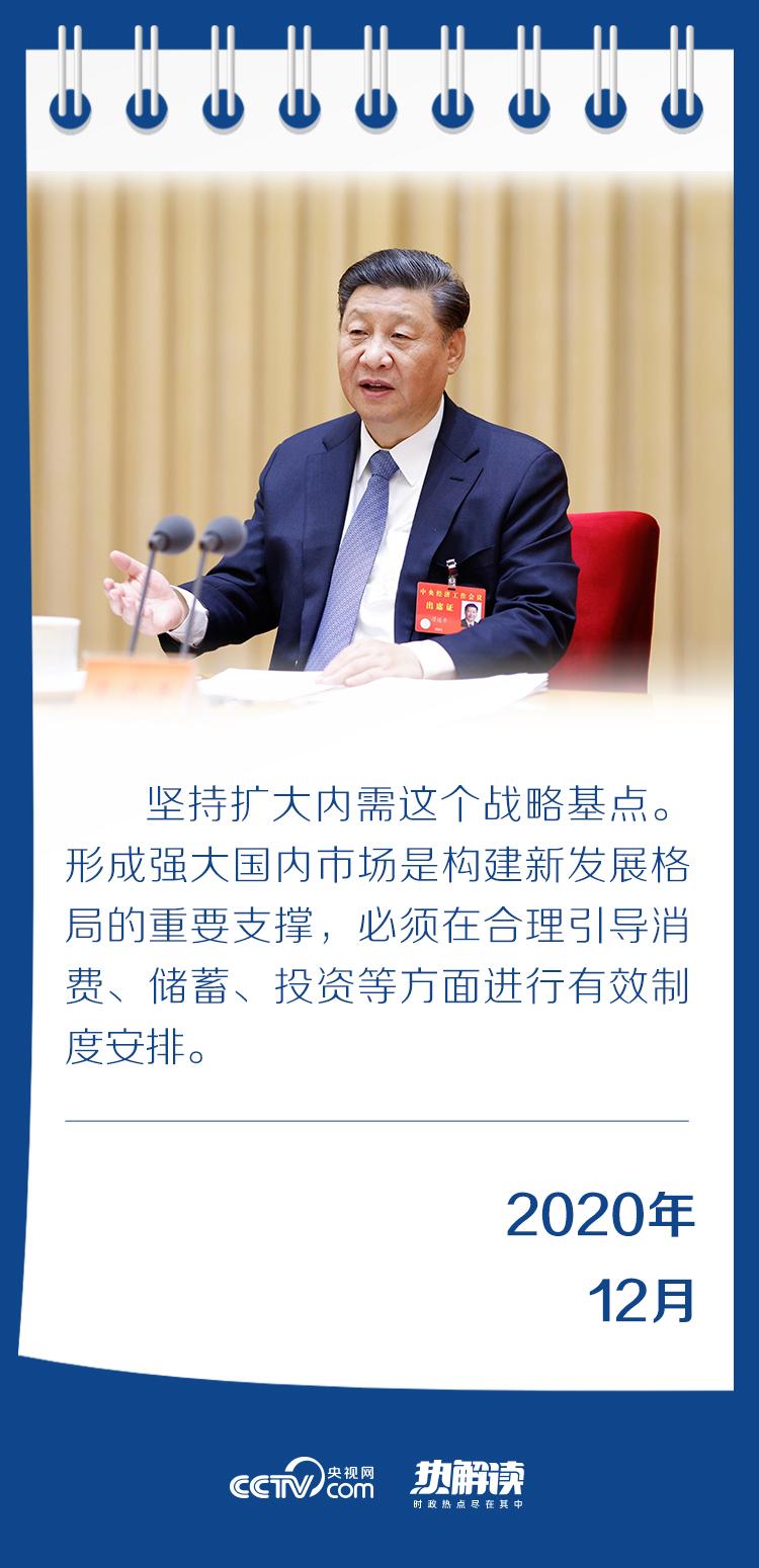 熱解讀丨中央經濟工作會議再提這個戰略基點