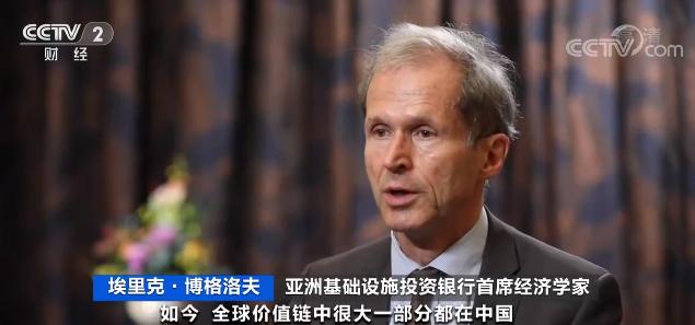 亚投行经济学家坦言:中国在全球价值链中地位渐重