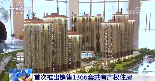 廣州將推出1366套共有產權住房 可以按照規定進行內部流轉