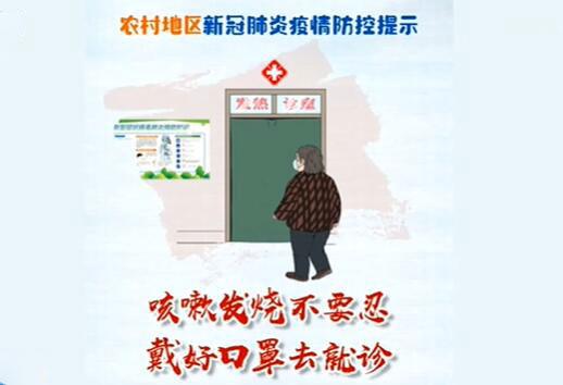 来,了解一下!中国疾控发布农村地区新冠肺炎疫情防控提示
