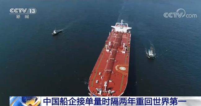 赶超韩国 中国船企接单量时隔两年重回世界第一