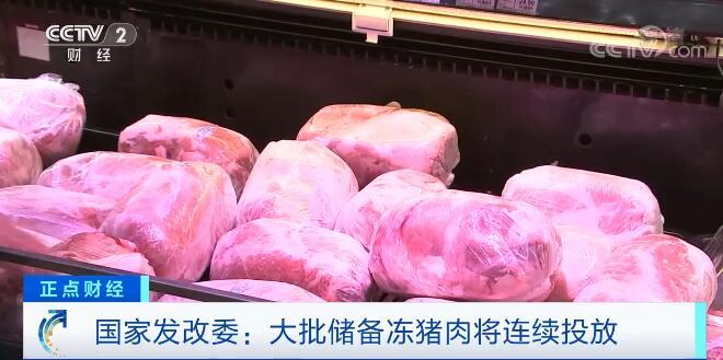 中央和地方的储备冻猪肉继续投放 保障年节供应