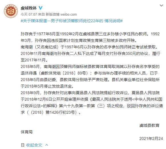 河南虞城一男子稱被頂替教師崗位22年 官方回應:兩人曾私下達成協議