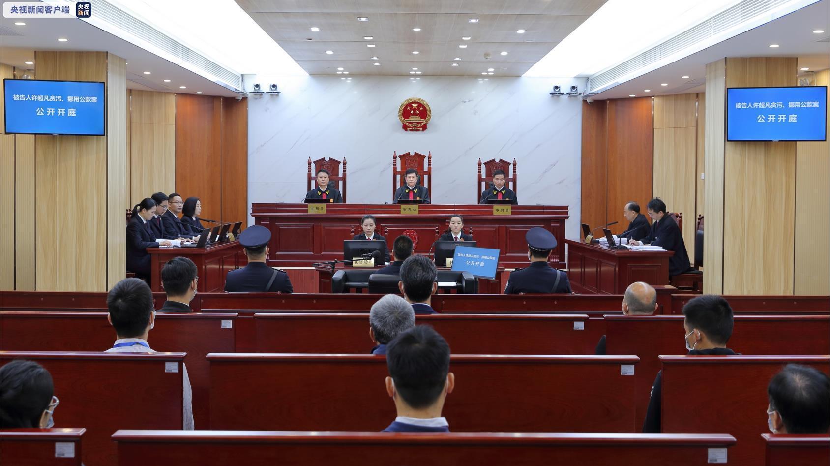 """从美国遣返的""""红通人员""""中国银行开平支行原行长许超凡贪污、挪用公款案一审开庭"""