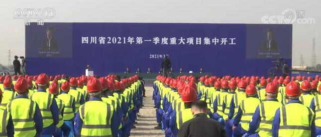 四川重大项目集中开工 项目总投资达7994亿元