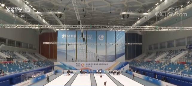 相约北京冰上项目测试赛赛程过半 接受全面检验