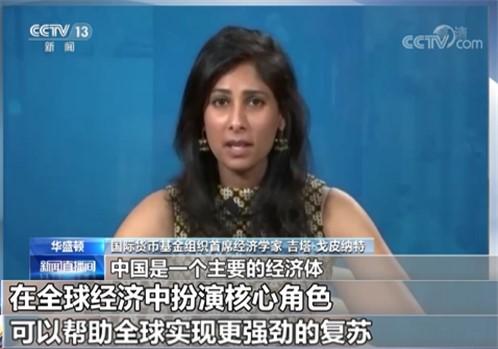 IMF首席经济学家:中国在全球经济复苏中起到重要作用