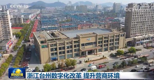 台州数字化改革不断加速 优化营商环境方便企业发展
