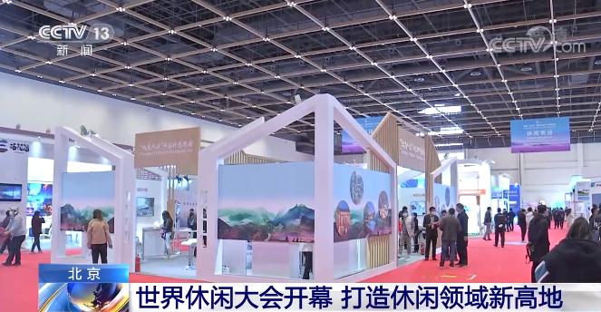 北京世界休闲大会开幕 展示特色休闲产品