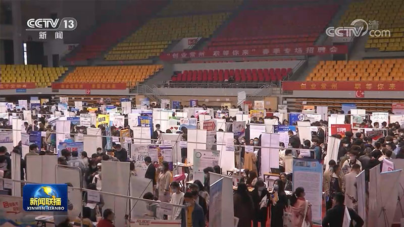 中国经济稳健开局 就业形势总体稳定