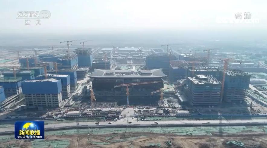 雄安新区已进入大规模建设阶段 多项重大项目加速推进